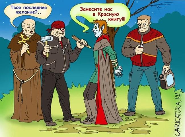 знакомства с настоящим вампирами
