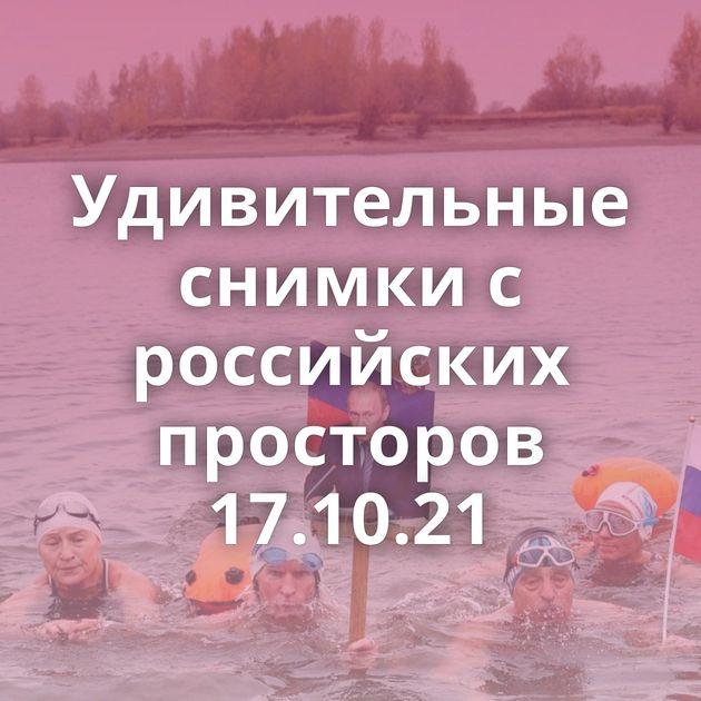 Удивительные снимки с российских просторов 17.10.21