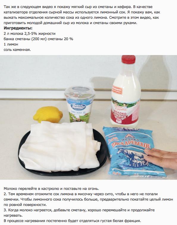 Сыр на молоке в домашних условиях рецепт с фото пошаговое