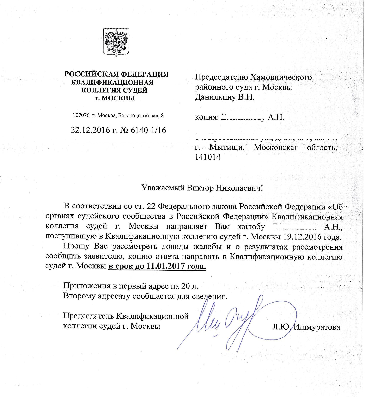 В ходе заседания квалификационной коллегии судей сама екатерина душина признала