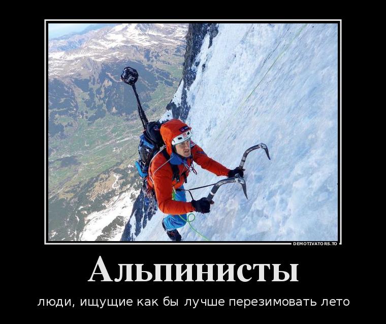 демотиваторы лучше гор могут быть только горы каждой них есть