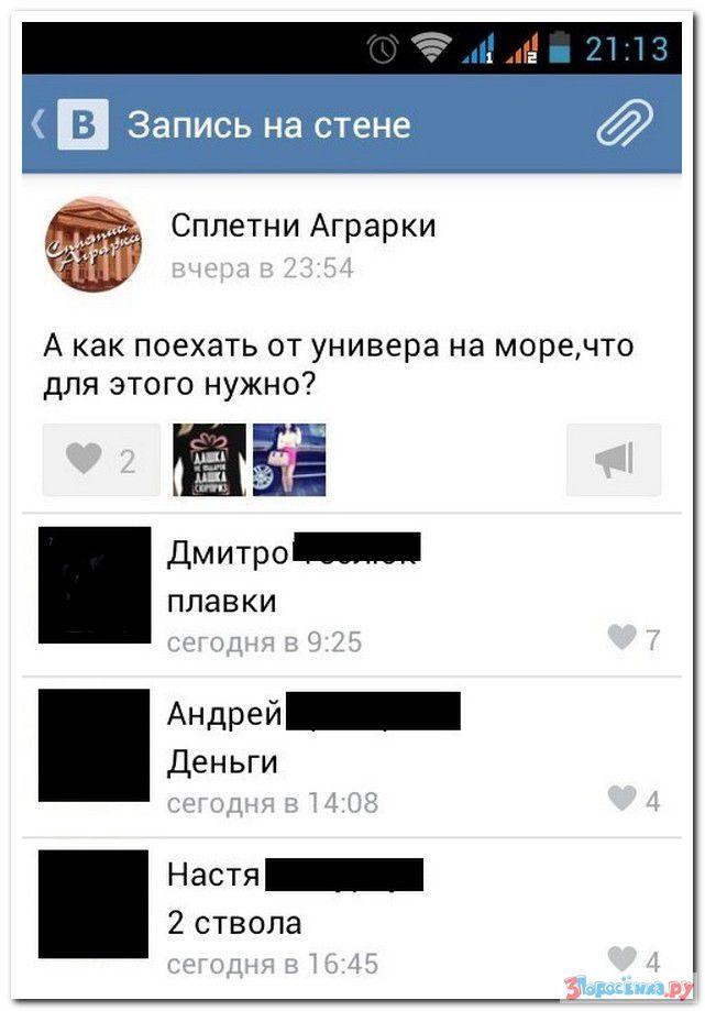 Смешные смс-переписки и комментарии из социальных сетей 34 картинки, годика