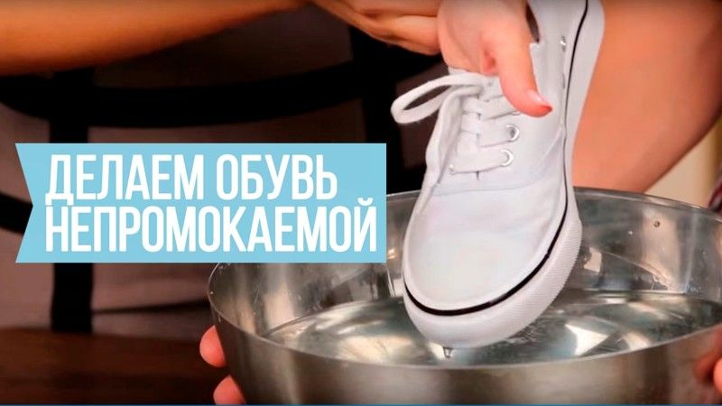 Как сделать не промокаемую обувь