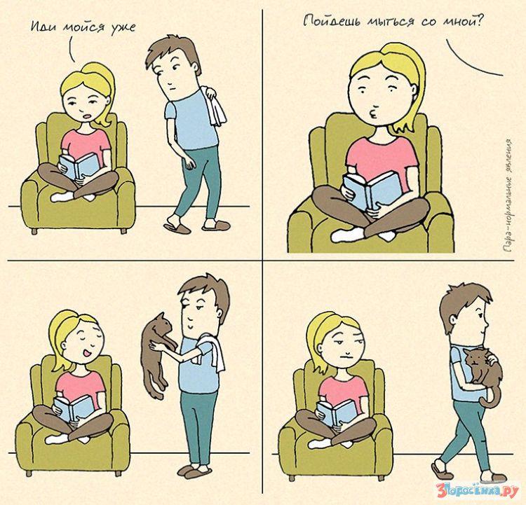 Прикольные картинки семейных отношений