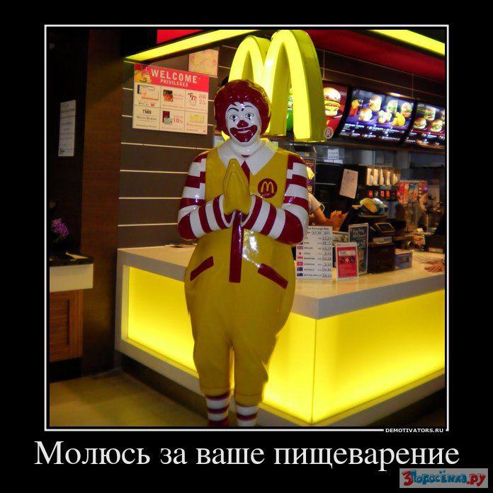 демотиватор про макдональдс соседями столу