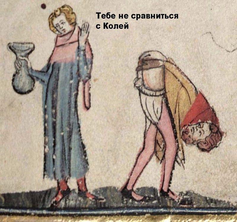 Страдающее средневековье поздравление