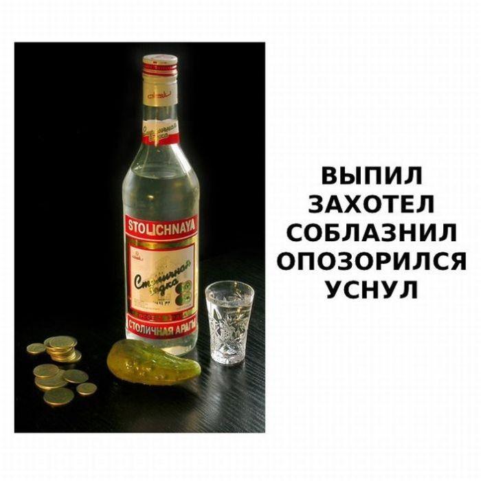 Картинки с алкоголем и надписями