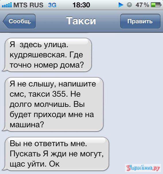 смс анекдоты sms