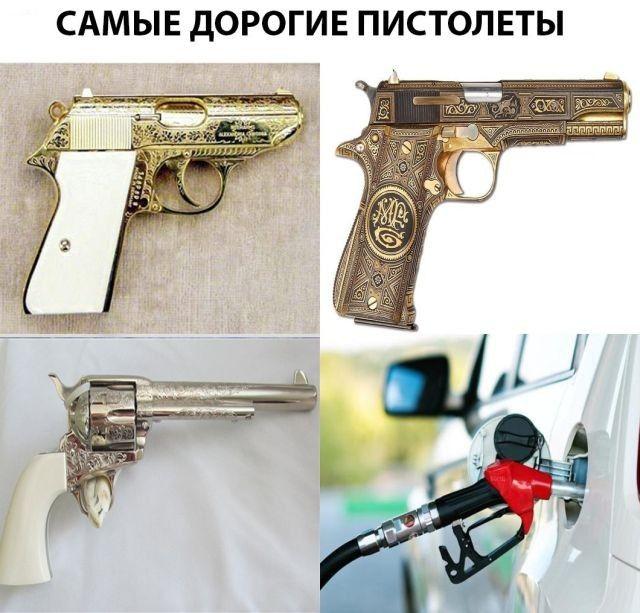 Именинами, револьвер смешные картинки