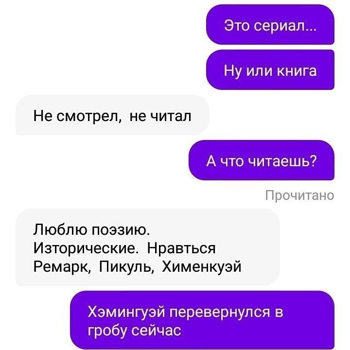 Анекдоты Про Знакомства