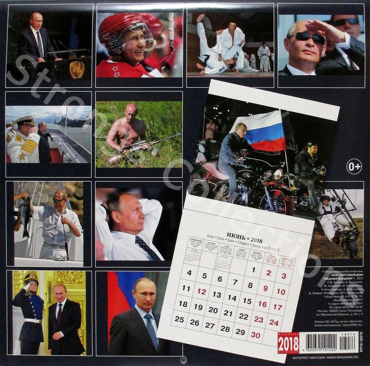 Подарки Владимира Путина  Фото  Политика  Аргументы и Факты