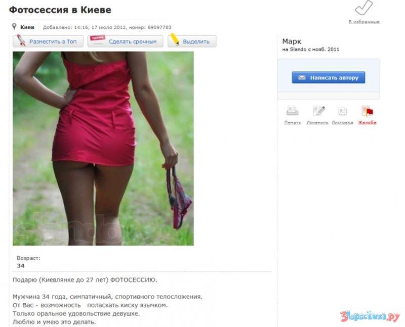 Где разместить объявление о сексе, фото лесбиянок балующихся с двойным дилдо