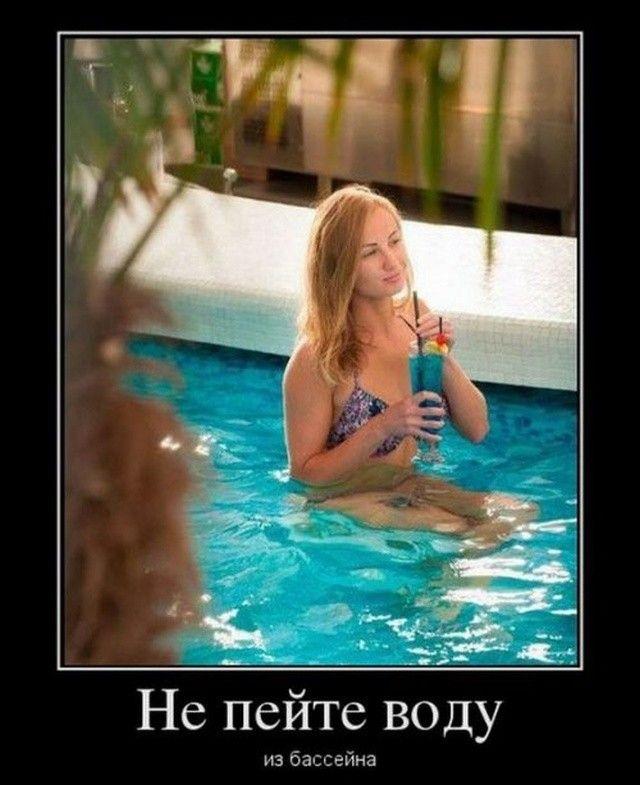 демотиваторы мытье бассейна ваш ребенок постоянно