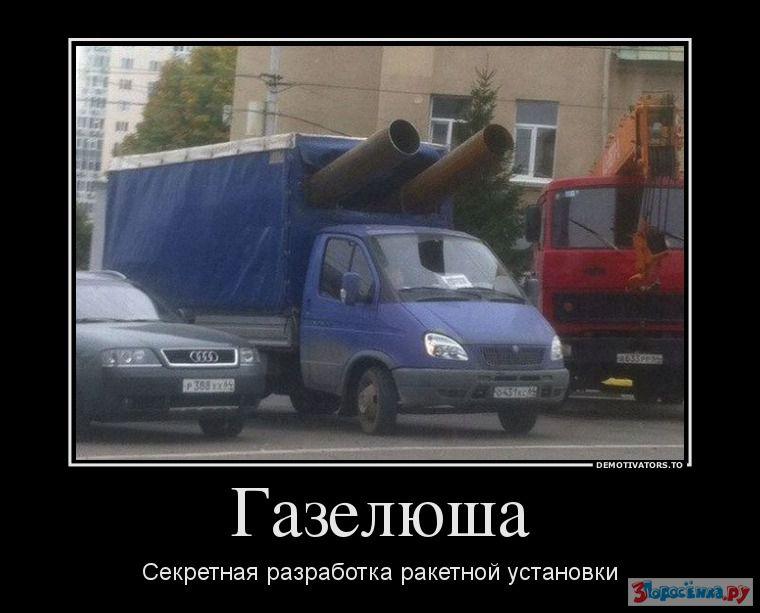 Демотиваторы про водителей газелей