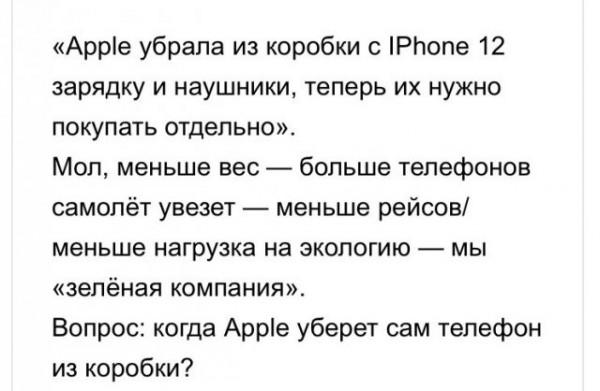 Анекдот Про Айфон