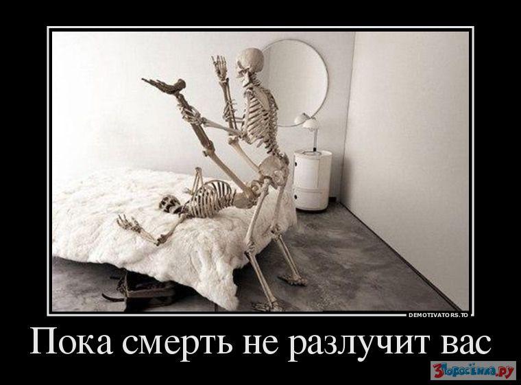 Демотиватор после смерти