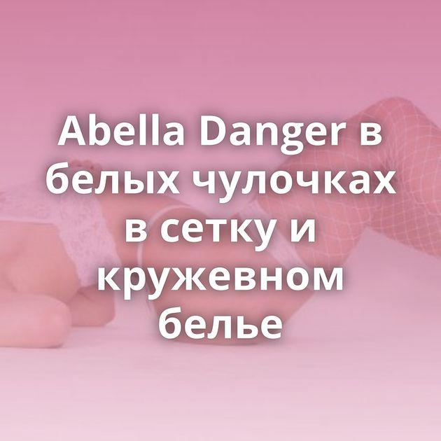 Abella Danger в белых чулочках в сетку и кружевном белье