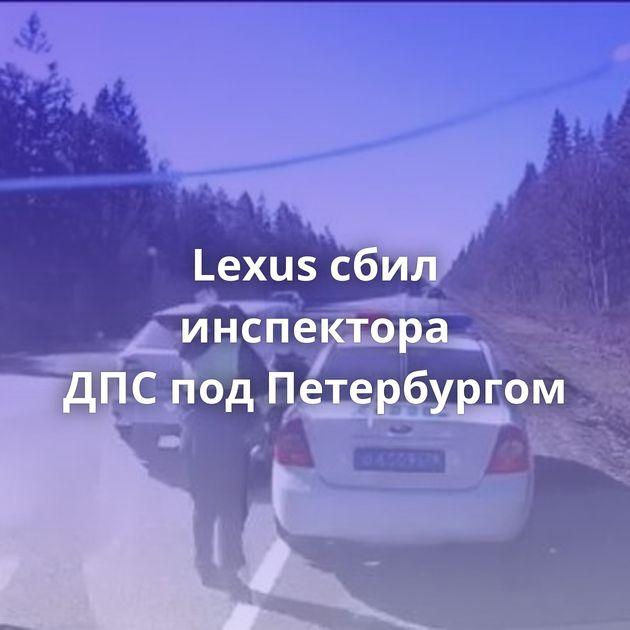 Lexus сбил инспектора ДПСподПетербургом