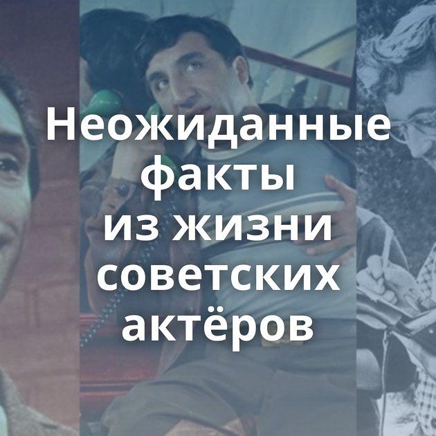 Неожиданные факты изжизни советских актёров