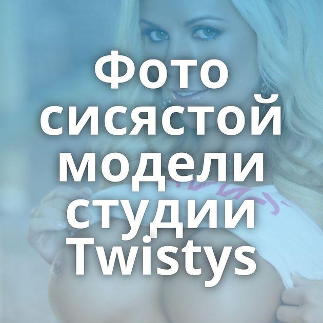 Фото сисястой модели студии Twistys