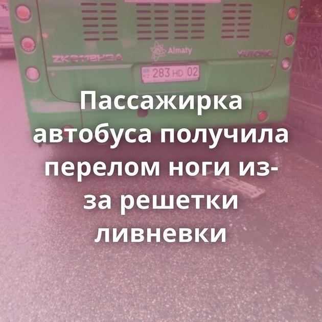 Пассажирка автобуса получила перелом ноги из-за решетки ливневки