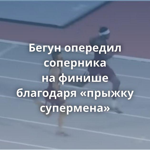 Бегун опередил соперника нафинише благодаря «прыжку супермена»
