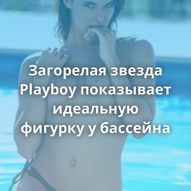 Загорелая звезда Playboy показывает идеальную фигурку у бассейна