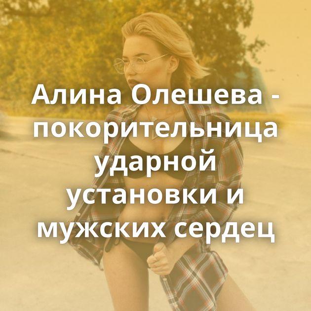 Алина Олешева - покорительница ударной установки и мужских сердец