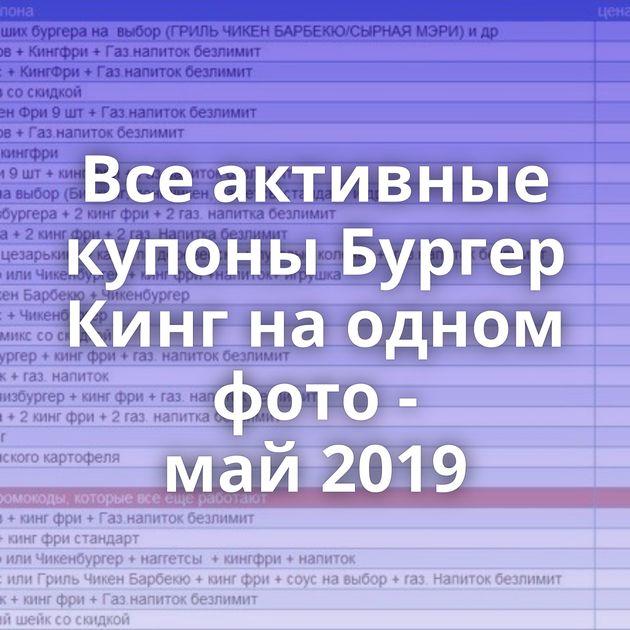 Всеактивные купоны Бургер Кинг наодном фото - май2019