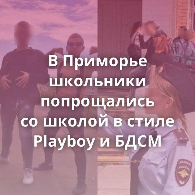 ВПриморье школьники попрощались сошколой встиле Playboy иБДСМ