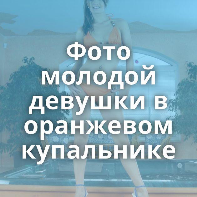 Фото молодой девушки в оранжевом купальнике