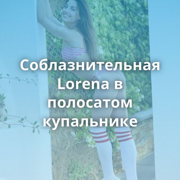 Соблазнительная Lorena в полосатом купальнике