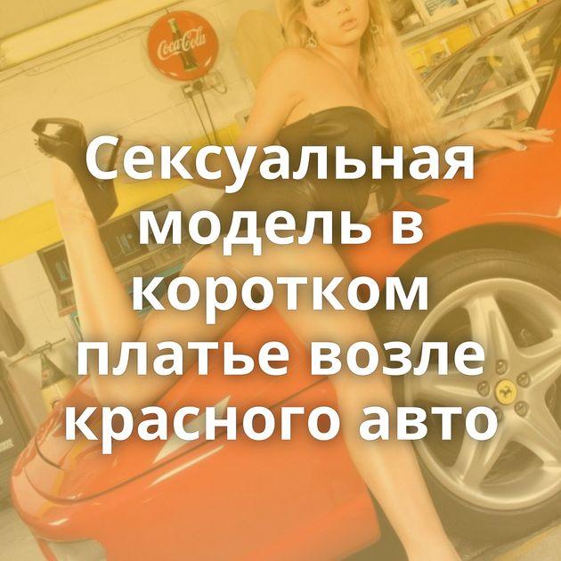 Сексуальная модель в коротком платье возле красного авто