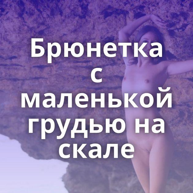 Брюнетка с маленькой грудью на скале