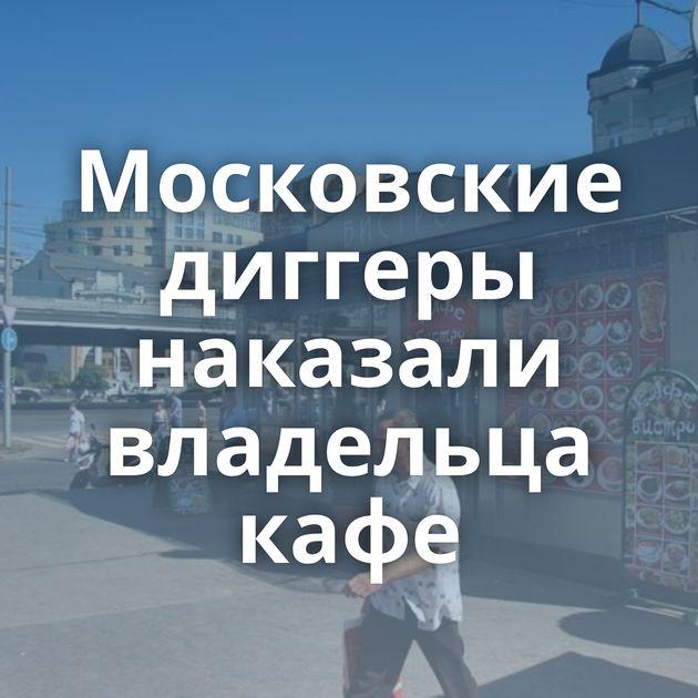 Московские диггеры наказали владельца кафе