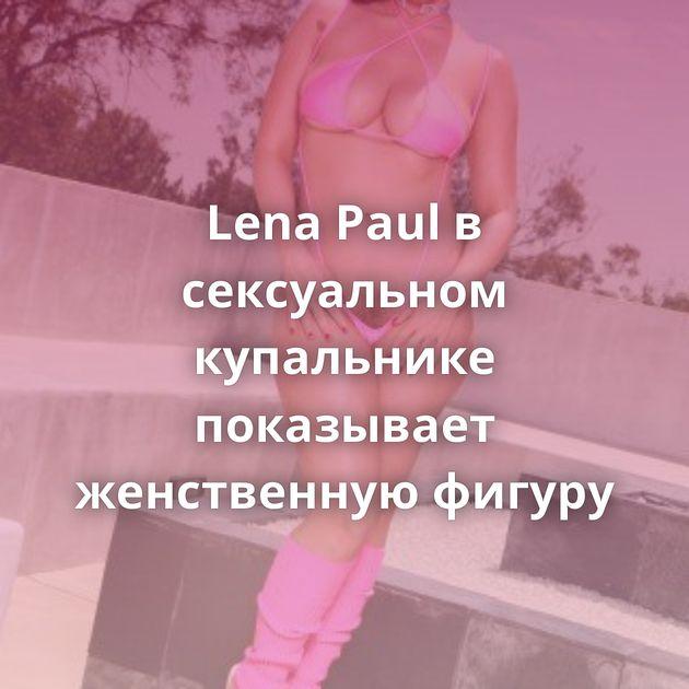 Lena Paul в сексуальном купальнике показывает женственную фигуру