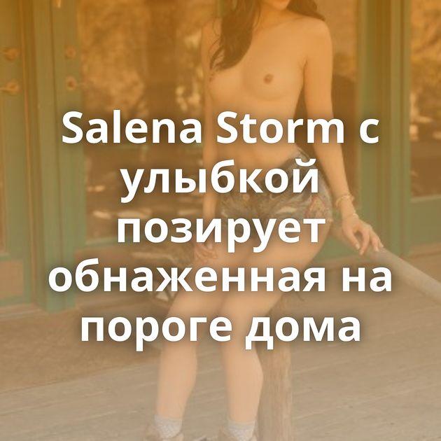 Salena Storm с улыбкой позирует обнаженная на пороге дома