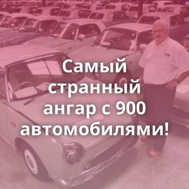 Самый странный ангар с 900 автомобилями!