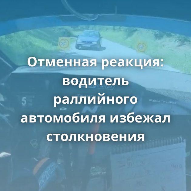 Отменная реакция: водитель раллийного автомобиля избежал столкновения