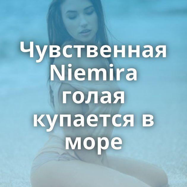 Чувственная Niemira голая купается в море