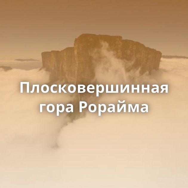 Плосковершинная гора Рорайма