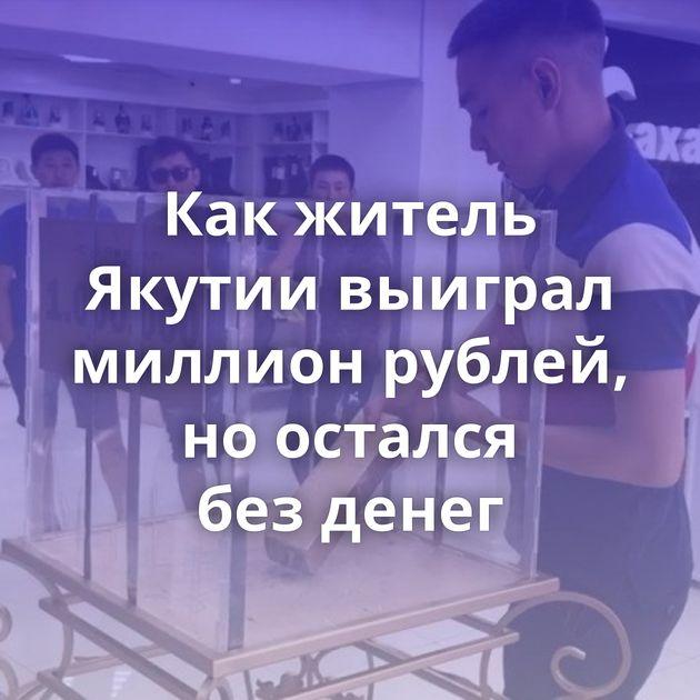 Какжитель Якутии выиграл миллион рублей, ноостался безденег
