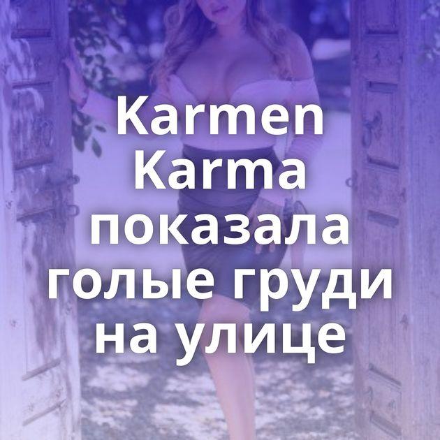 Karmen Karma показала голые груди на улице