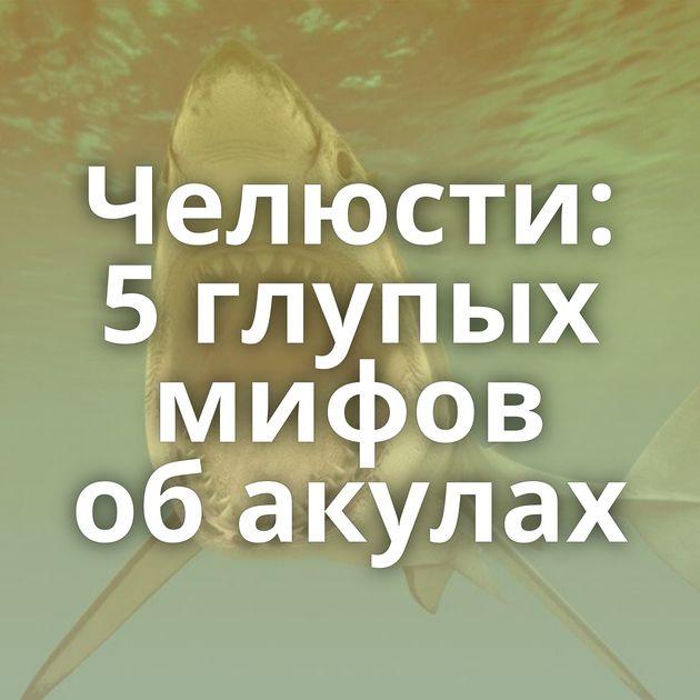 Челюсти: 5глупых мифов обакулах