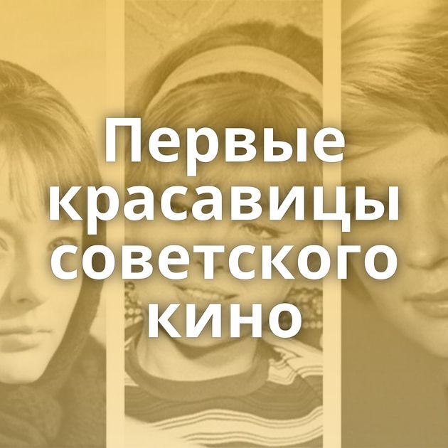 Первые красавицы советского кино