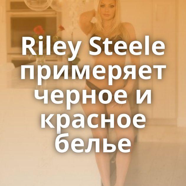 Riley Steele примеряет черное и красное белье