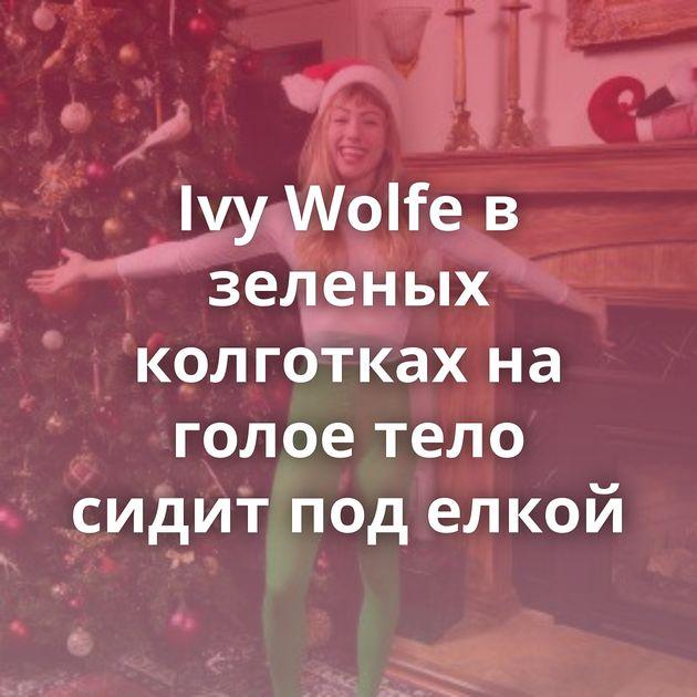 Ivy Wolfe в зеленых колготках на голое тело сидит под елкой