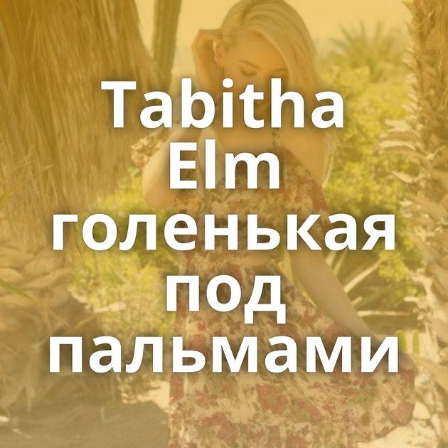 Tabitha Elm голенькая под пальмами