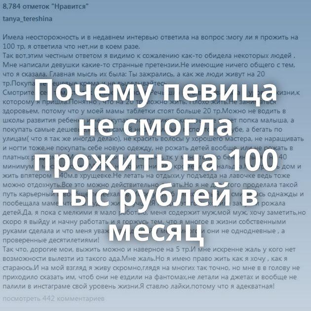 Почему певица не смогла прожить на 100 тыс рублей в месяц