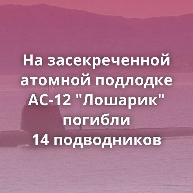 Назасекреченной атомной подлодке АС-12
